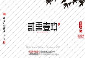 2019等线变形字体设计