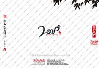 2019花纹字体设计