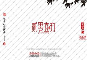2019圆角等线字体