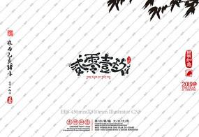 2019圆润字体设计