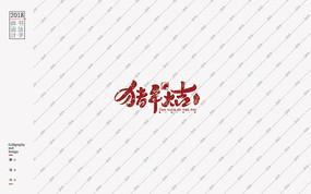 2019猪年大吉字体设计