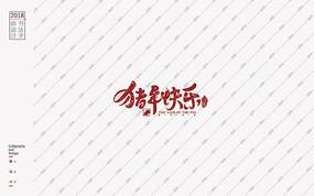 2019猪年快乐字体设计