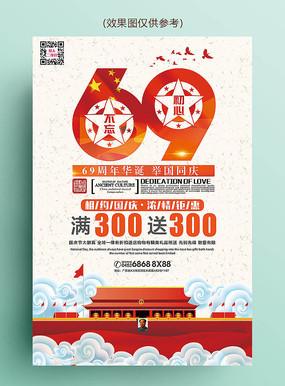 69周年国庆节促销海报