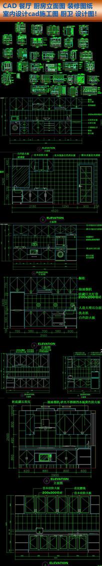 CAD厨房立面图餐厅室内设计