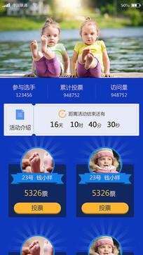 宝宝投票UI界面