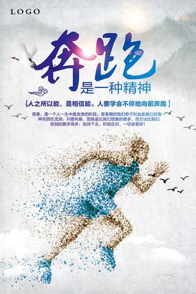 冲刺吧青春校运会海报设计图片