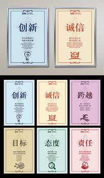 扁平化创新企业文化标语展板