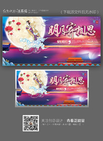 炫彩时尚中秋节宣传海报设计