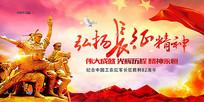 长征精神周年纪念宣传海报