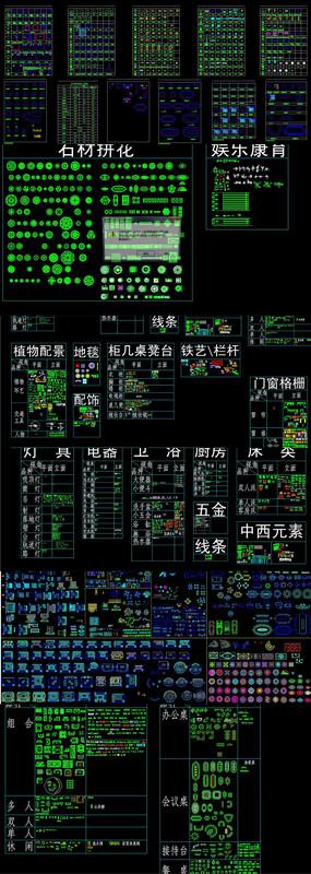 超全的室内外CAD平面图库