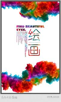 创意彩色绘画宣传海报