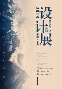 创意大气艺术展海报