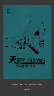 创意关爱老人公益海报设计