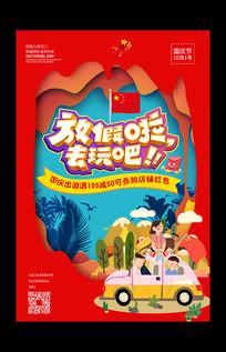 创意国庆节旅游海报