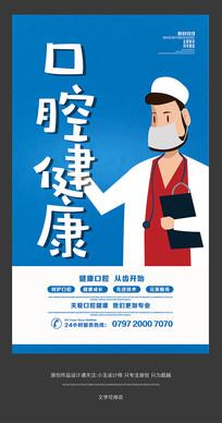 创意口腔健康宣传海报设计
