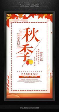 创意时尚秋季新品上市海报