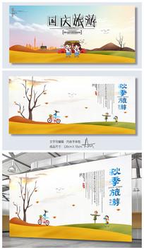 创意十一国庆旅游秋季旅游海报