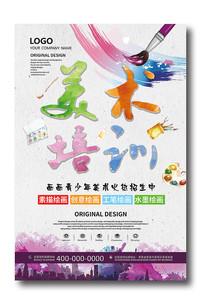 创意水彩美术培训海报