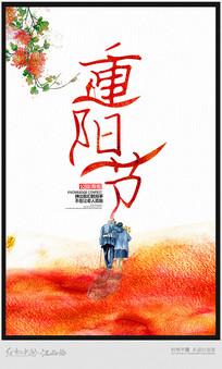 创意重阳节宣传海报