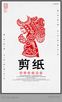 传统剪纸艺术海报