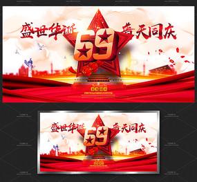 大气国庆节69周年舞台背景