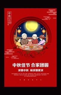 大气红色创意中秋节海报