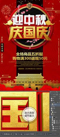 大气红色中秋国庆双节促销海报