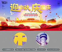 大气唯美中秋国庆海报背景 PSD