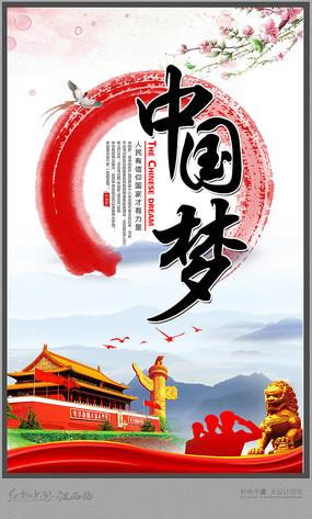 大气中国梦宣传展板