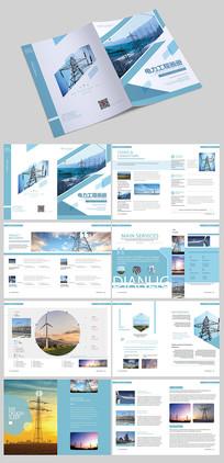 电力工程画册设计