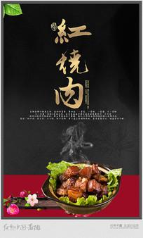 饭店红烧肉海报