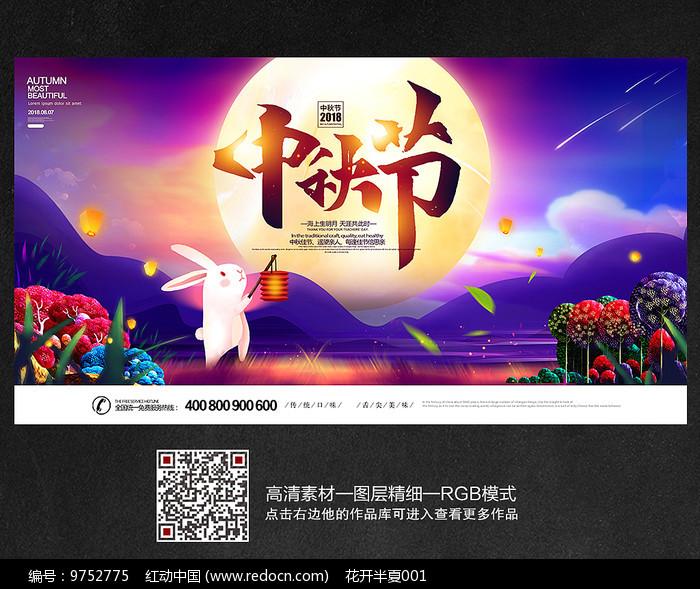 高端中秋节海报设计图片
