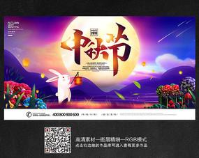高端中秋节海报设计