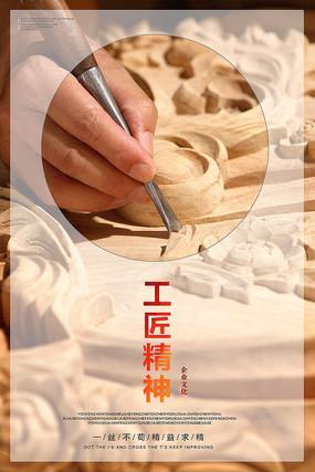 工匠精神文化海报