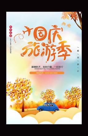 国庆节旅游宣传海报 PSD