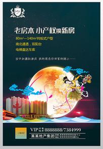 国庆中秋地产海报