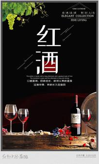 红酒广告海报
