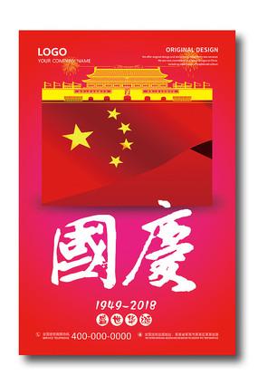 红色创意国庆海报