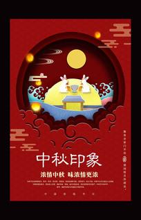 红色创意中秋节海报 PSD