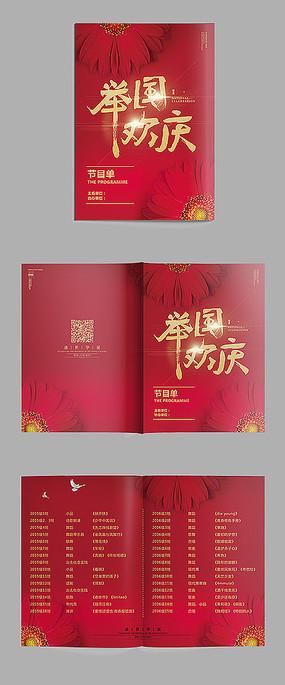 红色大气国庆节节目单模板