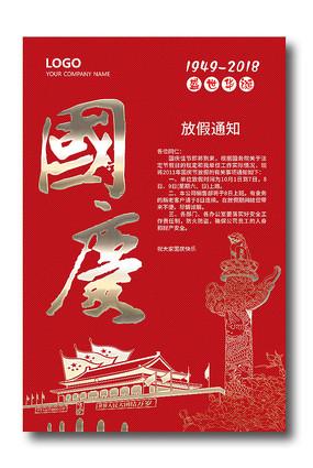 红色简约国庆放假通知海报