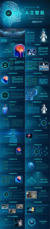 互联网AI人工智能ppt模板