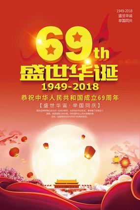 建国69周年海报