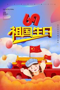 建国69周年祖国生日海报