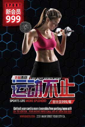 健身俱乐部海报