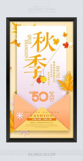 简约大气时尚秋季活动海报