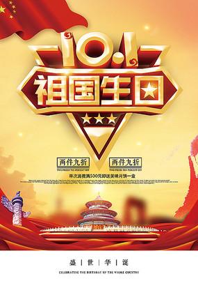 简约大气祖国生日国庆海报模板