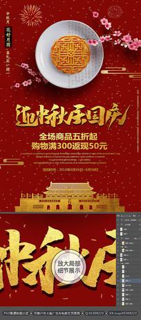 简约高档红色国庆中秋节海报