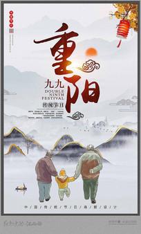 简约中国风重阳节宣传海报