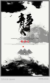 静文化宣传海报